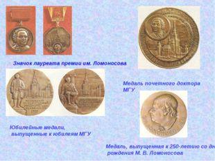 Медаль почетного доктора МГУ Значок лауреата премии им. Ломоносова Юбилейные
