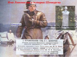 Шенкурск Памятник М. В. Ломоносову в одном из скверов г. Шенкурска Имя Ломоно