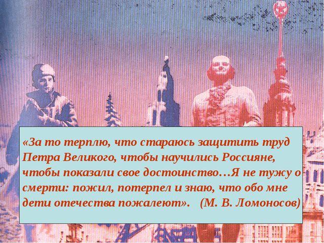 «За то терплю, что стараюсь защитить труд Петра Великого, чтобы научились Рос...