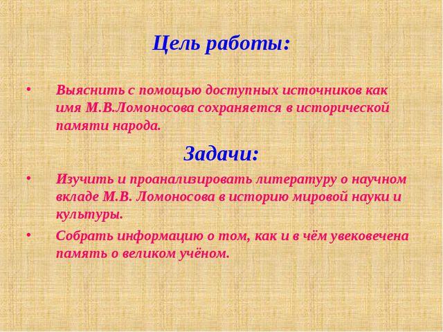 Цель работы: Выяснить с помощью доступных источников как имя М.В.Ломоносова с...
