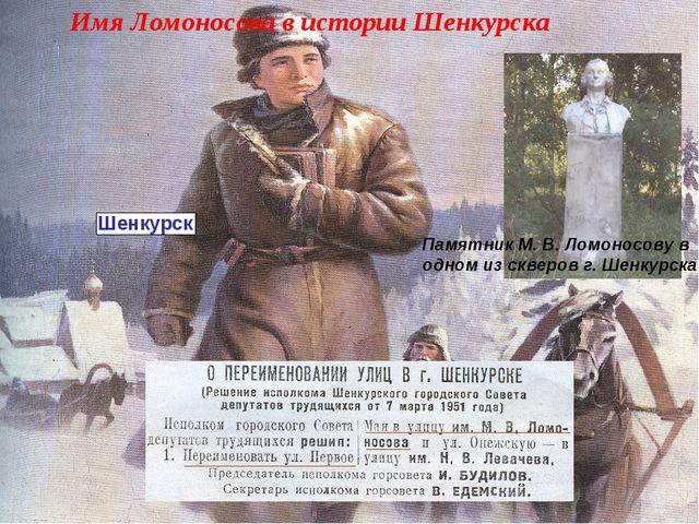 Шенкурск Памятник М. В. Ломоносову в одном из скверов г. Шенкурска Имя Ломоно...