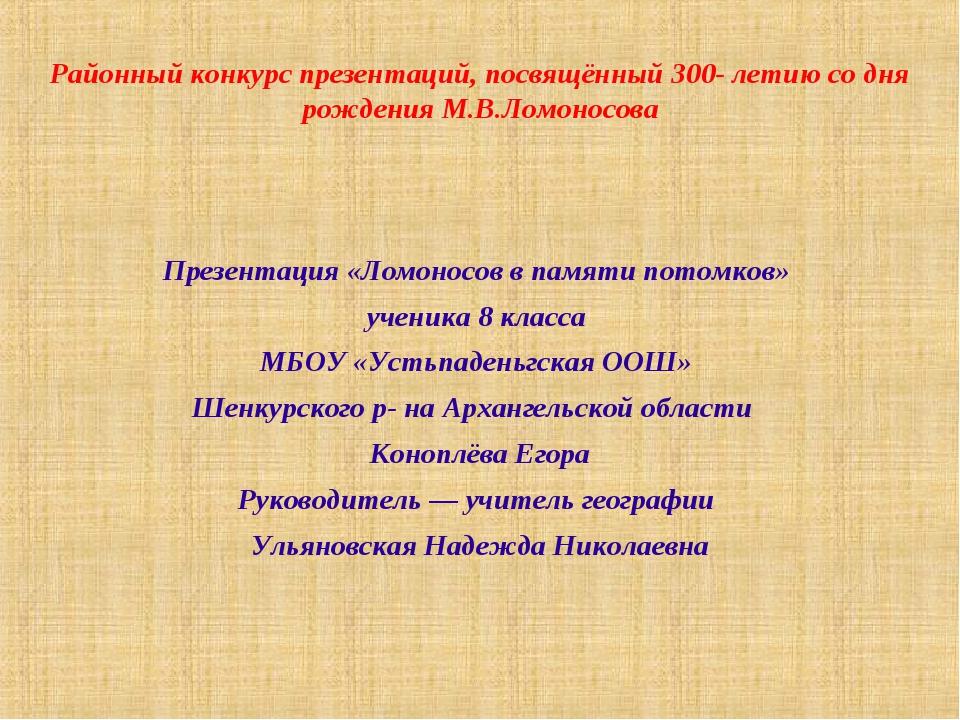 Районный конкурс презентаций, посвящённый 300- летию со дня рождения М.В.Ломо...