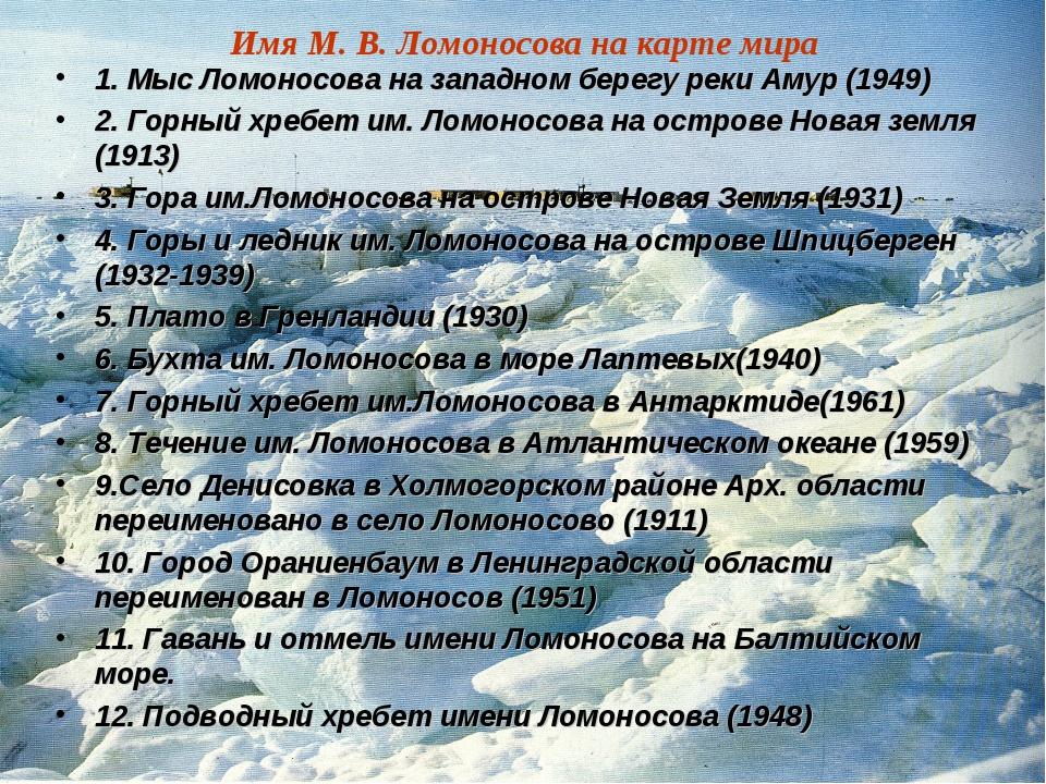 Имя М. В. Ломоносова на карте мира 1. Мыс Ломоносова на западном берегу реки...