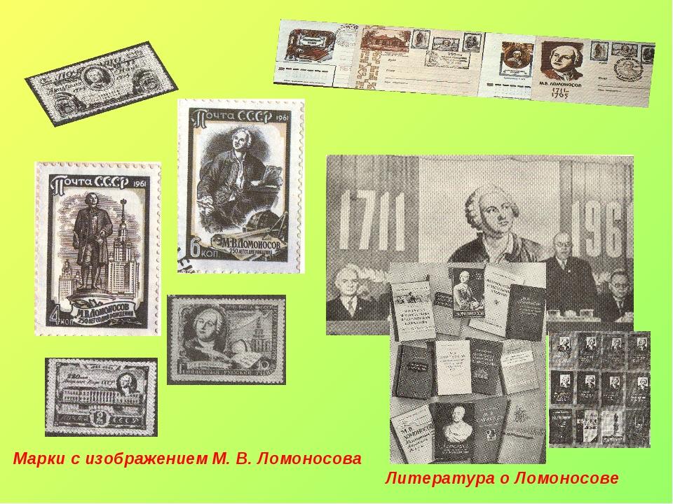Литература о Ломоносове Марки с изображением М. В. Ломоносова