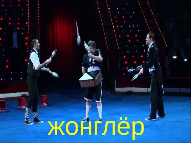 жонглёр