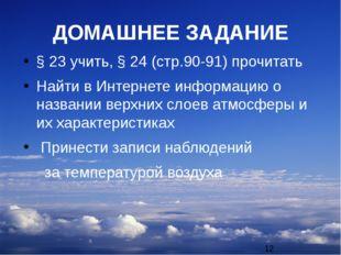 ДОМАШНЕЕ ЗАДАНИЕ § 23 учить, § 24 (стр.90-91) прочитать Найти в Интернете инф