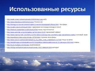 Использованные ресурсы http://iwalk.ru/wp-content/uploads/2008/06/sky2.jpg не