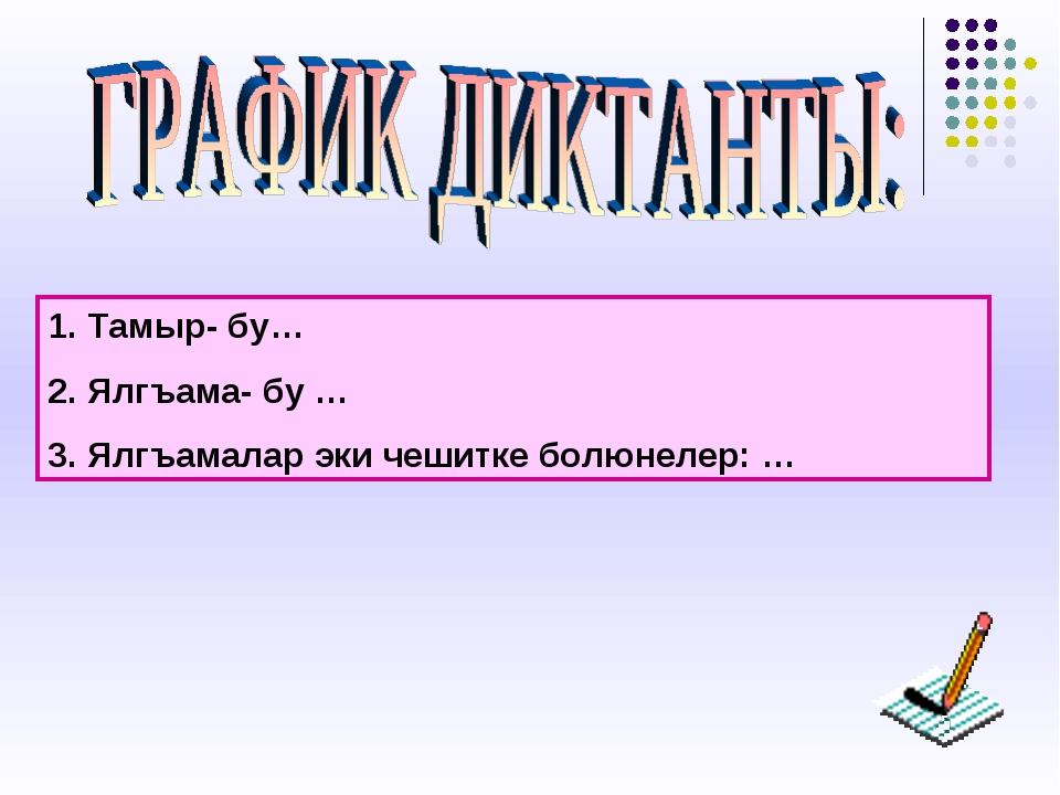Тамыр- бу… Ялгъама- бу … Ялгъамалар эки чешитке болюнелер: …