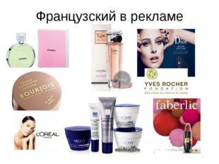 Французский в рекламе