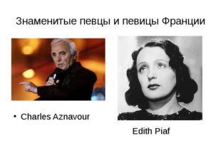 Знаменитые певцы и певицы Франции Charles Aznavour Edith Piaf