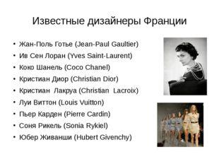 Известные дизайнеры Франции Жан-Поль Готье (Jean-Paul Gaultier) Ив Сен Лоран
