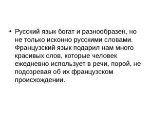 Русский язык богат и разнообразен, но не только исконно русскими словами. Фр