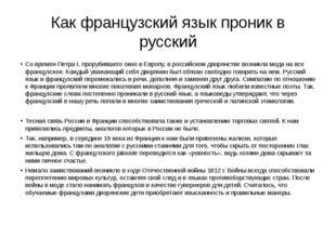 Как французский язык проник в русский Со времен Петра I, прорубившего окно в