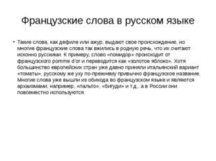 Французские слова в русском языке Такие слова, как дефиле или ажур, выдают св