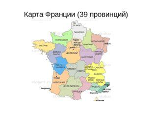 Карта Франции (39 провинций)