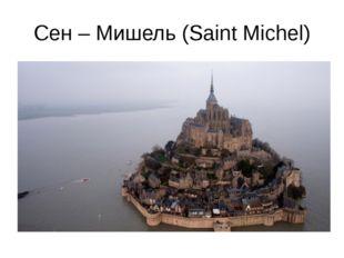 Сен – Мишель (Saint Michel)