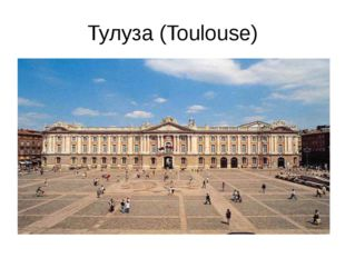 Тулуза (Toulouse)