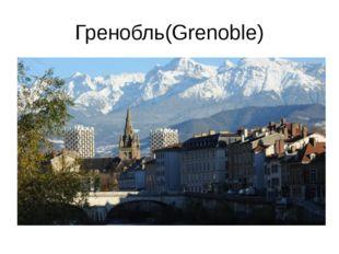 Гренобль(Grenoble)