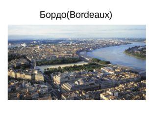 Бордо(Bordeaux)