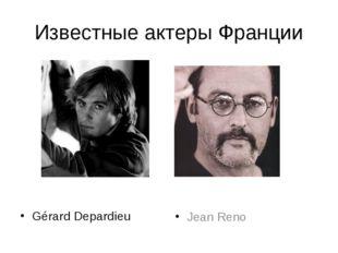 Известные актеры Франции Gérard Depardieu Jean Reno