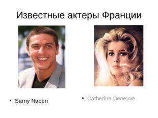 Известные актеры Франции Samy Naceri Catherine Deneuve