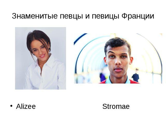 Знаменитые певцы и певицы Франции Alizee Stromae