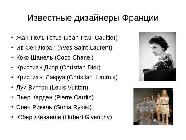 Известные дизайнеры Франции Жан-Поль Готье (Jean-Paul Gaultier) Ив Сен Лоран...