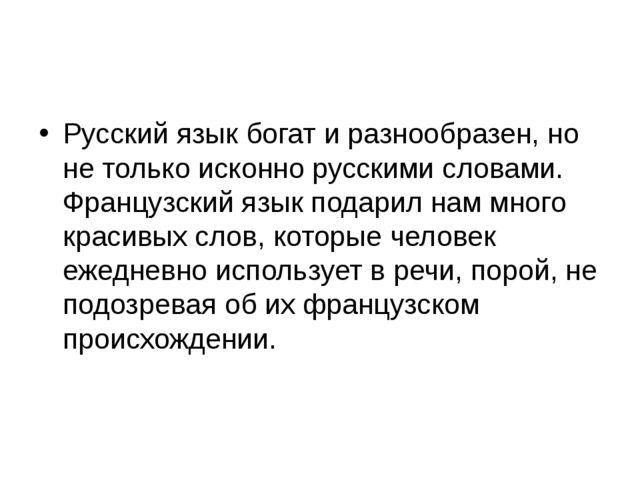 Русский язык богат и разнообразен, но не только исконно русскими словами. Фр...