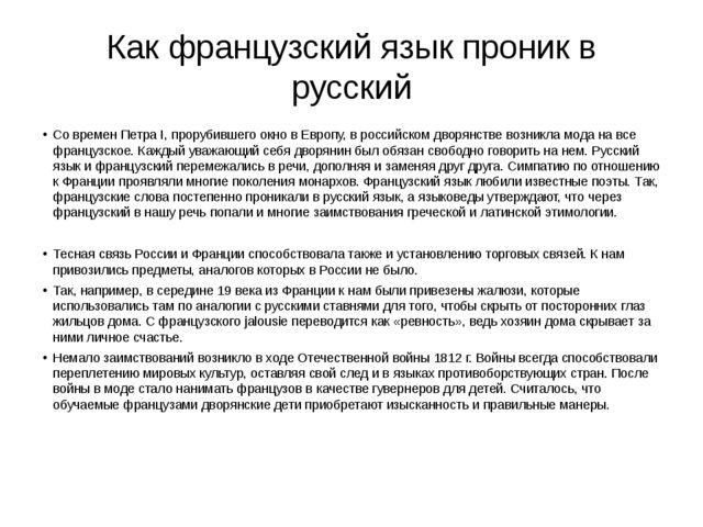 Как французский язык проник в русский Со времен Петра I, прорубившего окно в...