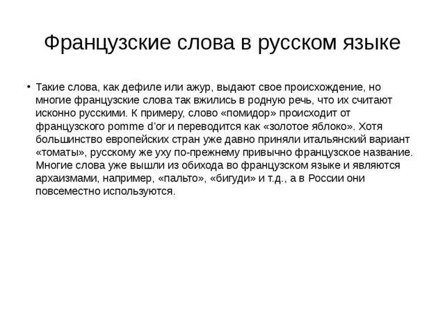 Французские слова в русском языке Такие слова, как дефиле или ажур, выдают св...