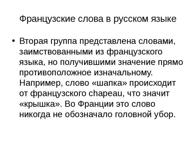 Французские слова в русском языке Вторая группа представлена словами, заимств...