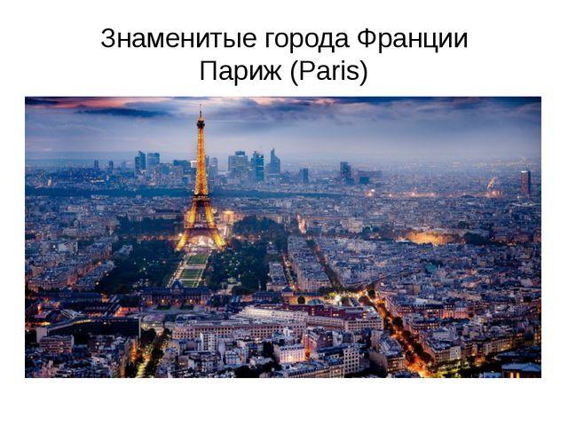 Знаменитые города Франции Париж (Paris)