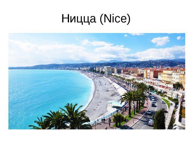 Ницца (Nice)