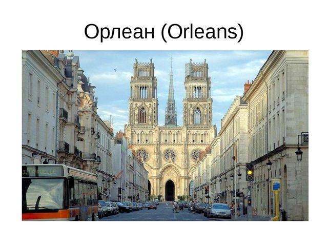 Орлеан (Orleans)