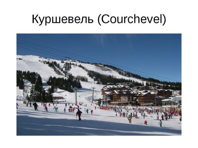 Куршевель (Courchevel)