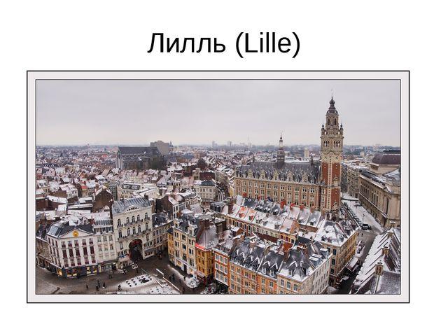 Лилль (Lille)