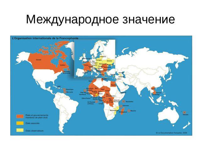 Международное значение