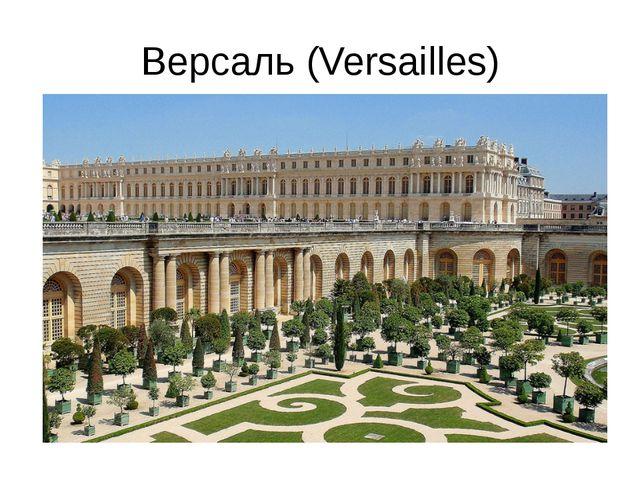 Версаль (Versailles)