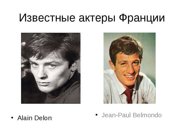 Известные актеры Франции Alain Delon Jean-Paul Belmondo