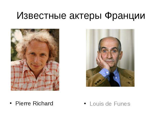 Известные актеры Франции Pierre Richard Louis de Funes