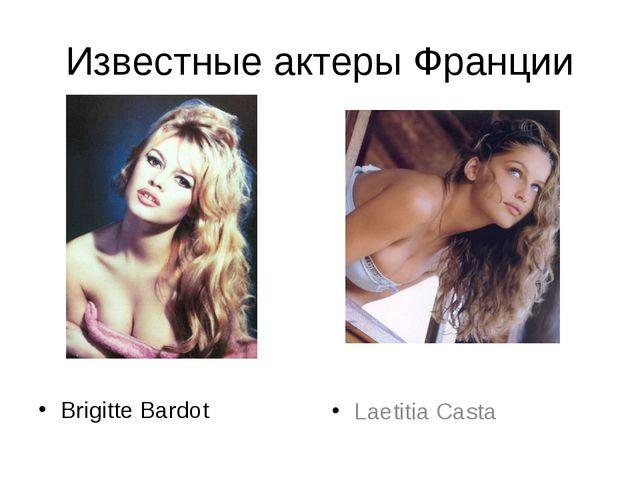 Известные актеры Франции Brigitte Bardot Laetitia Casta