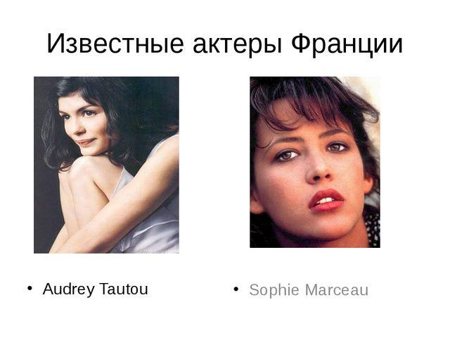 Известные актеры Франции Audrey Tautou Sophie Marceau