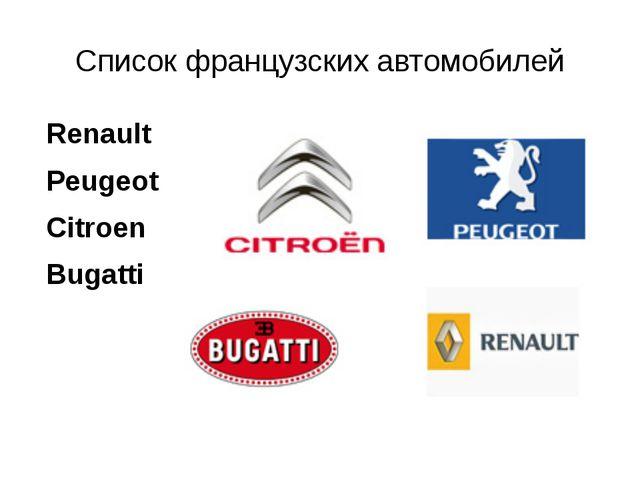 Список французских автомобилей Renault Peugeot Citroen Bugatti