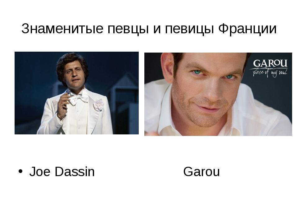 Знаменитые певцы и певицы Франции Joe Dassin Garou