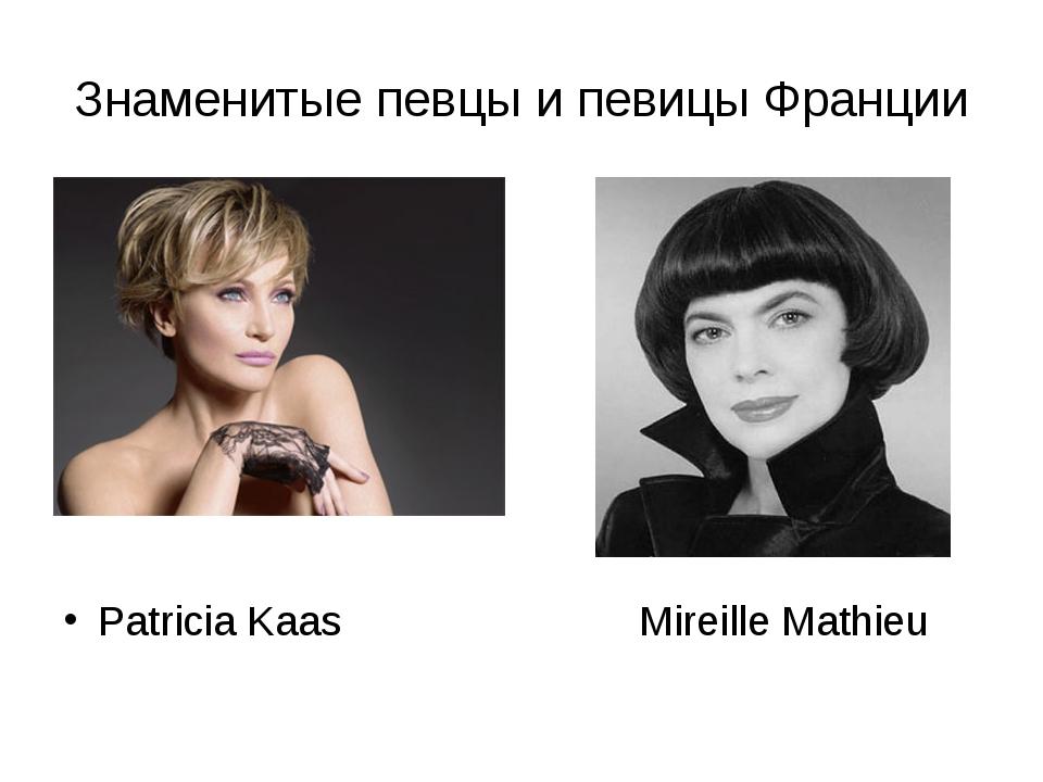 Знаменитые певцы и певицы Франции Patricia Kaas Mireille Mathieu