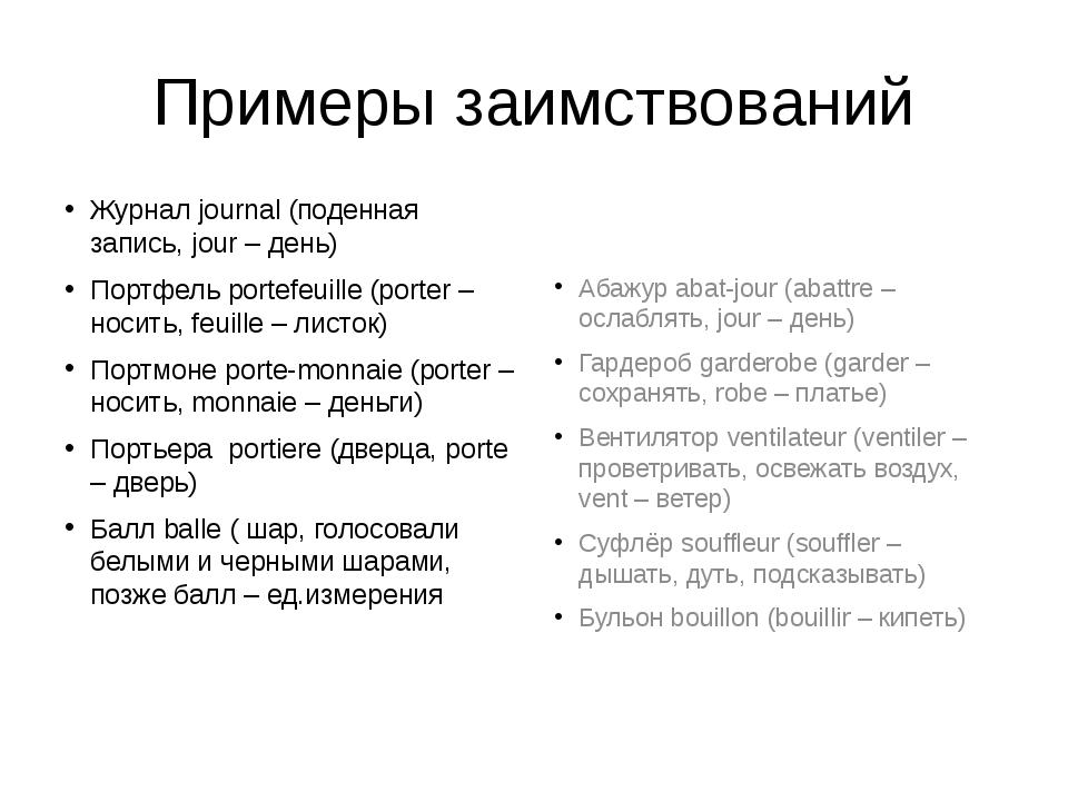 Примеры заимствований Журнал journal (поденная запись, jour – день) Портфель...