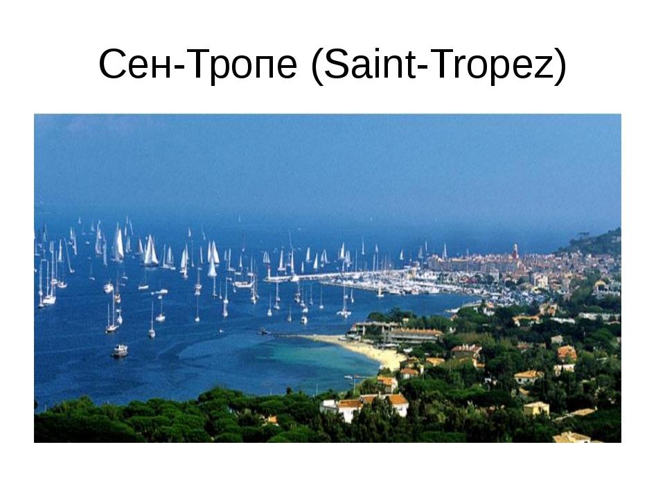 Сен-Тропе (Saint-Tropez)