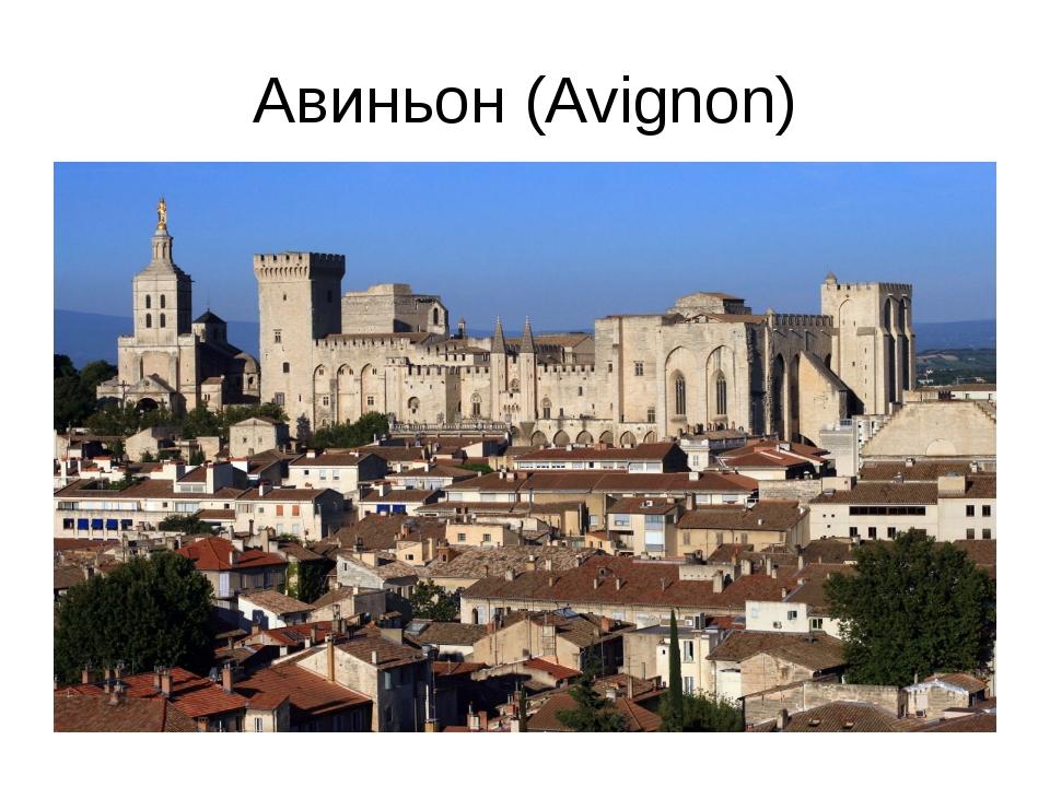 Авиньон (Avignon)