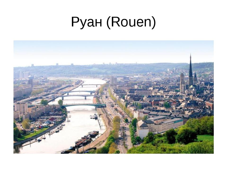 Руан (Rouen)