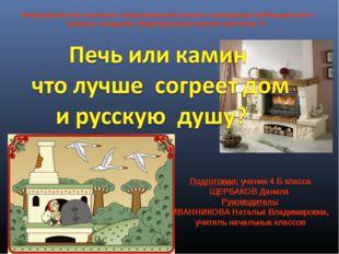 Подготовил: ученик 4 Б класса ЩЕРБАКОВ Данила Руководитель: ИВАННИКОВА Нат